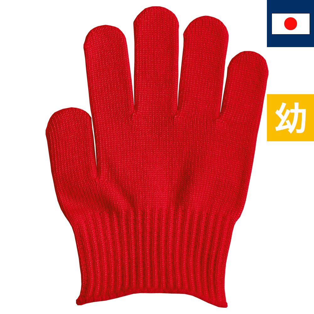 幼児用カラー手袋 赤