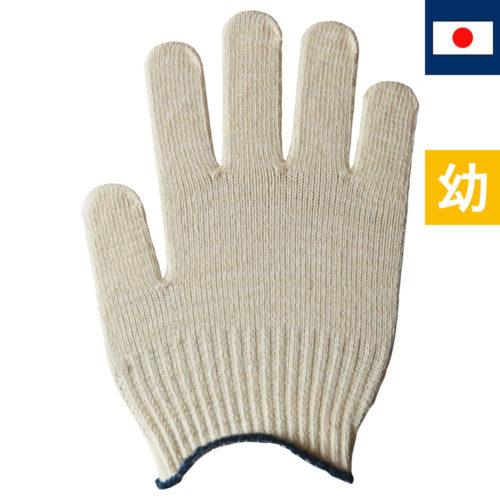 幼児用綿手袋