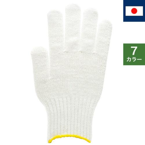 7ゲージ白軍手 日本製