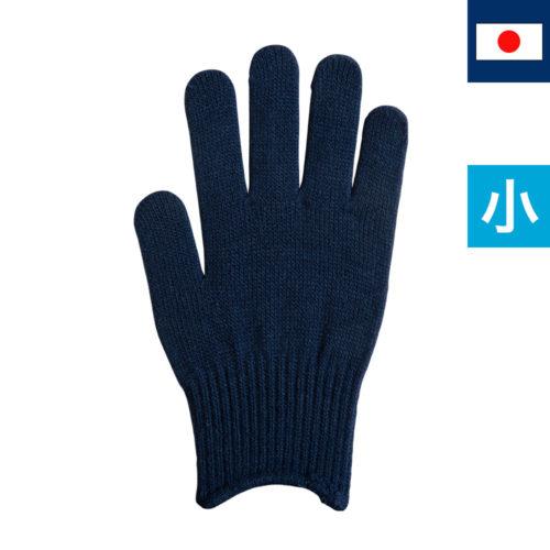 のびのび手袋 紺