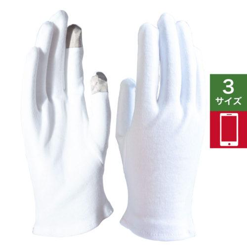 スマホ綿手袋