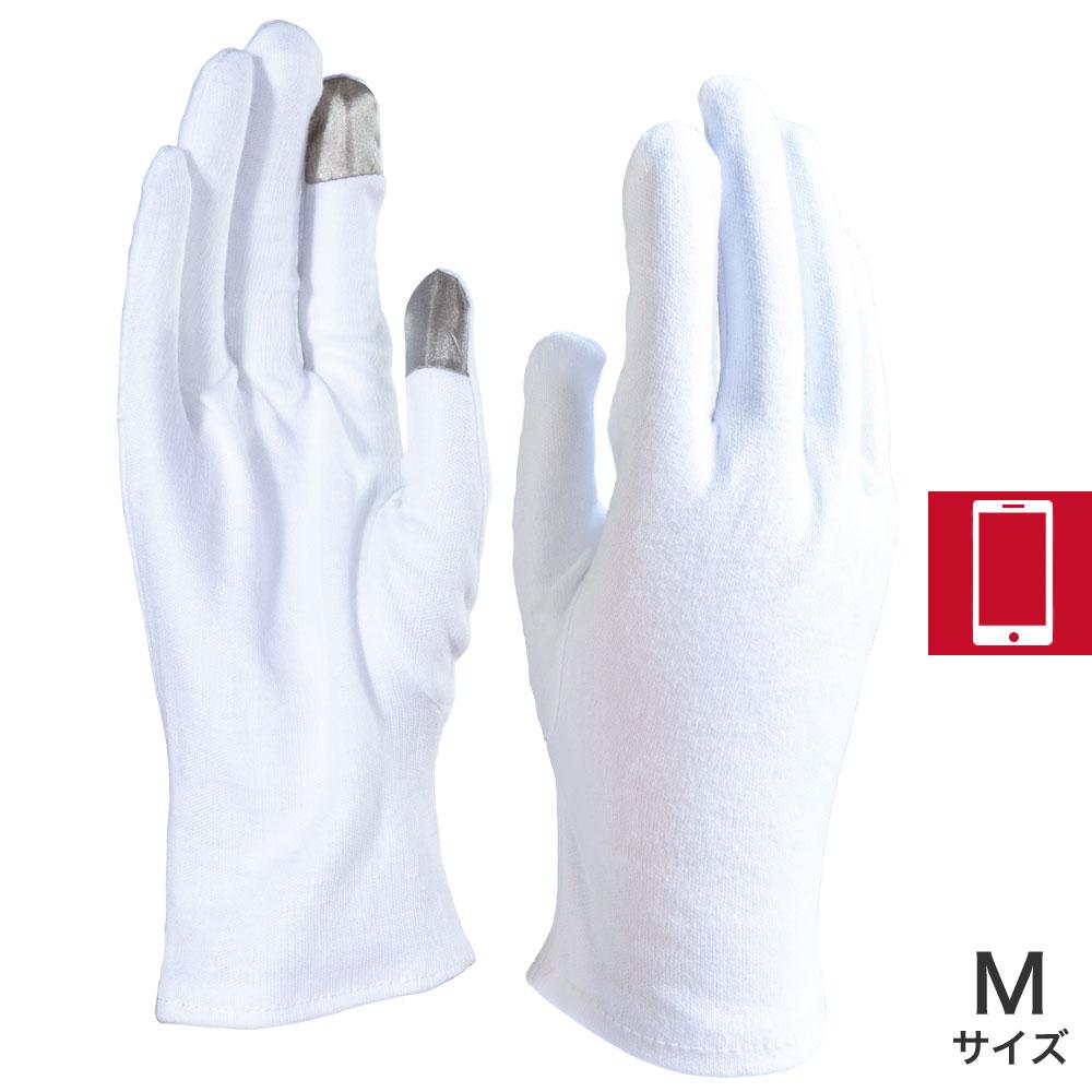 スマホ綿手袋 白