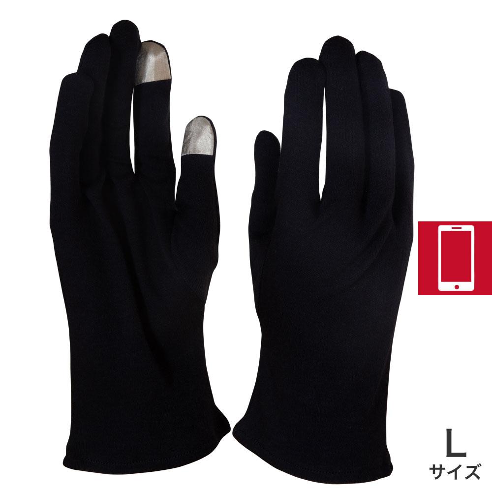 スマホ綿手袋 黒
